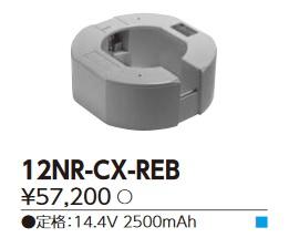 【最安値挑戦中!最大33倍】東芝 12NR-CX-REB 誘導灯・非常用照明器具の交換電池 受注生産品 [∽§]