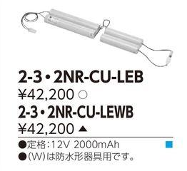 【最安値挑戦中!最大33倍】東芝 2-3・2NR-CU-LEWB 誘導灯・非常用照明器具の交換電池 受注生産品 [∽§]