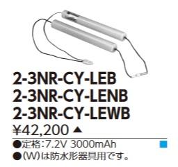 【最大44倍スーパーセール】東芝 2-3NR-CY-LEWB 誘導灯・非常用照明器具の交換電池 受注生産品 [§]