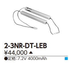 【最安値挑戦中!最大25倍】東芝 2-3NR-DT-LEB 誘導灯・非常用照明器具の交換電池 受注生産品 [§]