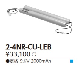 【最安値挑戦中!最大25倍】東芝 2-4NR-CU-LEB 誘導灯・非常用照明器具の交換電池 受注生産品 [§]