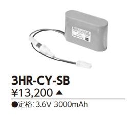 【最大44倍スーパーセール】東芝 3HR-CY-SB 誘導灯・非常用照明器具の交換電池 受注生産品 [§]