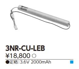 【最安値挑戦中!最大25倍】東芝 3NR-CU-LEB 誘導灯・非常用照明器具の交換電池 受注生産品 [§]