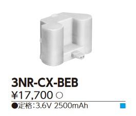 【最安値挑戦中!最大25倍】東芝 3NR-CX-BEB 誘導灯・非常用照明器具の交換電池 受注生産品 [§]