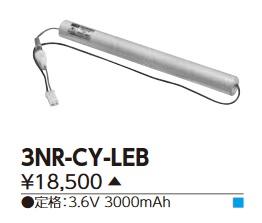 【最大44倍スーパーセール】東芝 3NR-CY-LEB 誘導灯・非常用照明器具の交換電池 受注生産品 [§]