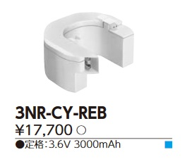 【最大44倍スーパーセール】東芝 3NR-CY-RNB 誘導灯・非常用照明器具の交換電池 受注生産品 [§]