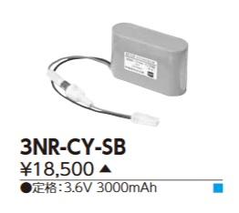 【最安値挑戦中!最大25倍】東芝 3NR-CY-SB 誘導灯・非常用照明器具の交換電池 受注生産品 [§]