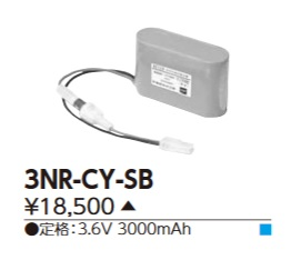【最大44倍スーパーセール】東芝 3NR-CY-SB 誘導灯・非常用照明器具の交換電池 受注生産品 [§]