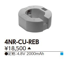 【最大44倍スーパーセール】東芝 4NR-CU-REB 誘導灯・非常用照明器具の交換電池 受注生産品 [§]