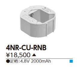 【最大44倍スーパーセール】東芝 4NR-CU-RNB 誘導灯・非常用照明器具の交換電池 受注生産品 [§]