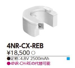 【最大44倍スーパーセール】東芝 4NR-CX-REB 誘導灯・非常用照明器具の交換電池 受注生産品 [§]