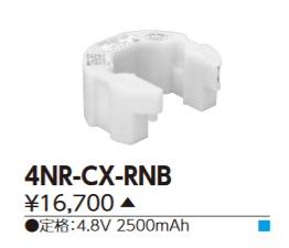 【最大44倍スーパーセール】東芝 4NR-CX-RNB 誘導灯・非常用照明器具の交換電池 受注生産品 [§]