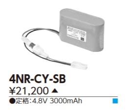 【最安値挑戦中!最大25倍】東芝 4NR-CY-SB 誘導灯・非常用照明器具の交換電池 受注生産品 [§]