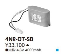 【最安値挑戦中!最大33倍】東芝 4NR-DT-SB 誘導灯・非常用照明器具の交換電池 受注生産品 [∽§]