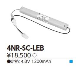 【最安値挑戦中!最大25倍】東芝 4NR-SC-LEB 誘導灯・非常用照明器具の交換電池 受注生産品 [§]