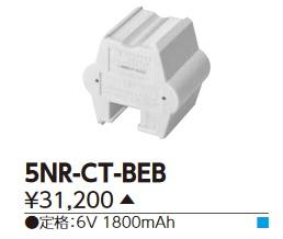 【最安値挑戦中!最大33倍】東芝 5NR-CT-BEB 誘導灯・非常用照明器具の交換電池 受注生産品 [∽§]