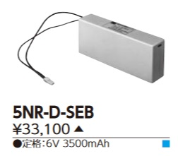 【最安値挑戦中!最大33倍】東芝 5NR-D-SEB 誘導灯・非常用照明器具の交換電池 受注生産品 [∽§]
