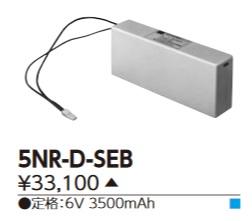 【最大44倍スーパーセール】東芝 5NR-D-SEB 誘導灯・非常用照明器具の交換電池 受注生産品 [§]