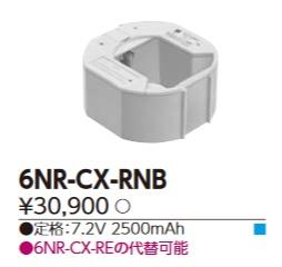 【最安値挑戦中!最大25倍】東芝 6NR-CX-RNB 誘導灯・非常用照明器具の交換電池 受注生産品 [§]