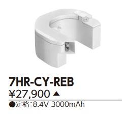 【最安値挑戦中!最大25倍】東芝 7HR-CY-REB 誘導灯・非常用照明器具の交換電池 受注生産品 [§]