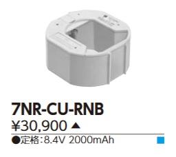 【最大44倍スーパーセール】東芝 7NR-CU-RNB 誘導灯・非常用照明器具の交換電池 受注生産品 [§]