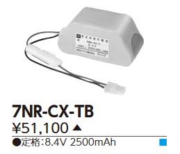【最大44倍スーパーセール】東芝 7NR-CX-TB 誘導灯・非常用照明器具の交換電池 受注生産品 [§]