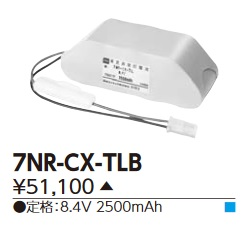 【最安値挑戦中!最大33倍】東芝 7NR-CX-TLB 誘導灯・非常用照明器具の交換電池 受注生産品 [∽§]