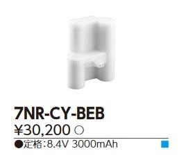 【最大44倍スーパーセール】東芝 7NR-CY-BEB 誘導灯・非常用照明器具の交換電池 受注生産品 [§]