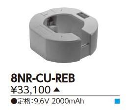 【最安値挑戦中!最大33倍】東芝 8NR-CU-REB 誘導灯・非常用照明器具の交換電池 受注生産品 [∽§]