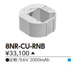 【最大44倍スーパーセール】東芝 8NR-CU-RNB 誘導灯・非常用照明器具の交換電池 受注生産品 [§]