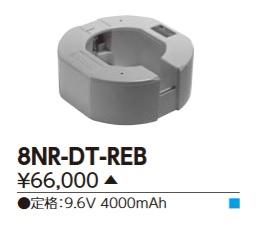 【最大44倍スーパーセール】東芝 8NR-DT-REB 誘導灯・非常用照明器具の交換電池 受注生産品 [§]