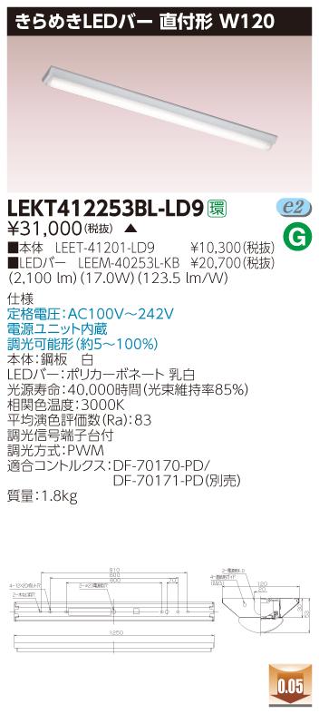 【最安値挑戦中!最大33倍】東芝 LEKT412253BL-LD9 ベースライト TENQOO直付 きらめきLEDバー W120 LED(電球色) 電源ユニット内蔵 調光 受注生産品 [∽§]