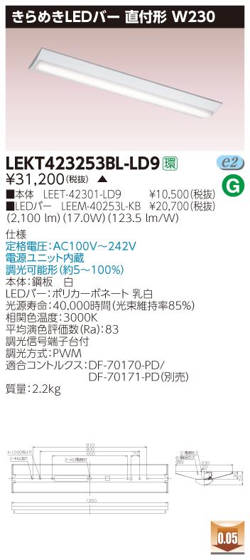 【最安値挑戦中!最大33倍】東芝 LEKT423253BL-LD9 ベースライト TENQOO直付 きらめきLEDバー W230 LED(電球色) 電源ユニット内蔵 調光 受注生産品 [∽§]