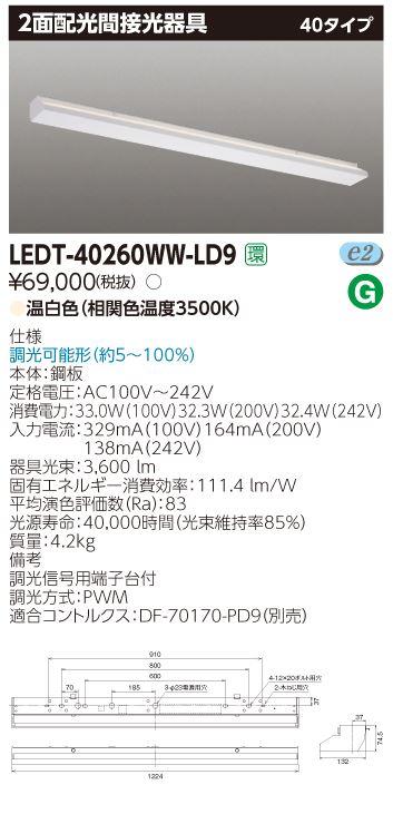 【最安値挑戦中!最大33倍】東芝 LEDT-40260WW-LD9 ベースライト LED一体形 2面配光40形 温白色 調光 [∽]