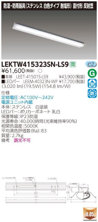 【最安値挑戦中!最大33倍】東芝 LEKTW415323SN-LS9 ベースライト TENQOO防湿・防雨形 直付40形 反射笠 LED(昼白色) 非調光 [∽]