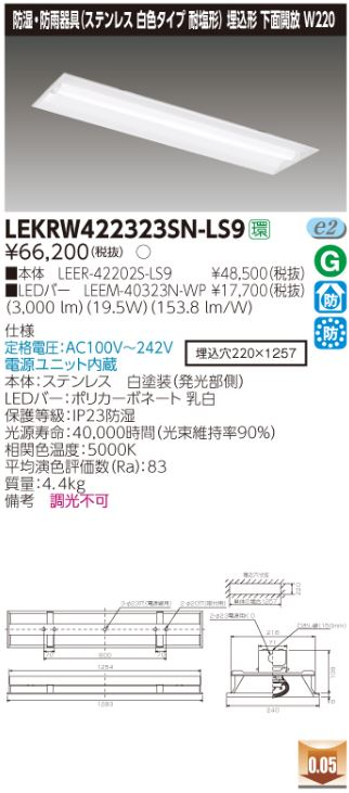【最安値挑戦中!最大33倍】東芝 LEKRW422323SN-LS9 ベースライト TENQOO防湿・防雨形 埋込40形 下面開放 W220 LED(昼白色) 非調光 [∽]