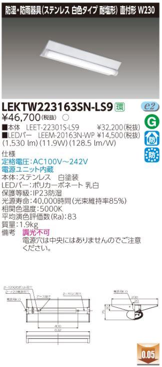 【最安値挑戦中!最大33倍】東芝 LEKTW223163SN-LS9 ベースライト TENQOO防湿・防雨形 直付形 W230 LED(昼白色) 非調光 [∽]