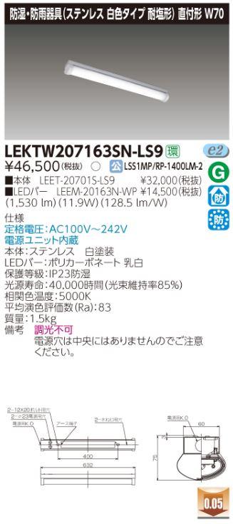 【最安値挑戦中!最大33倍】東芝 LEKTW207163SN-LS9 ベースライト TENQOO防湿・防雨形 直付形 W70 LED(昼白色) 非調光 [∽]