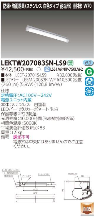 【最安値挑戦中!最大23倍】東芝 LEKTW207083SN-LS9 ベースライト TENQOO防湿・防雨形 直付形 W70 LED(昼白色) 非調光 [∽]
