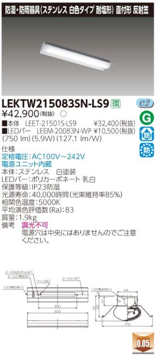 【最安値挑戦中!最大33倍】東芝 LEKTW215083SN-LS9 ベースライト TENQOO防湿・防雨形 直付形 反射笠 LED(昼白色) 非調光 [∽]
