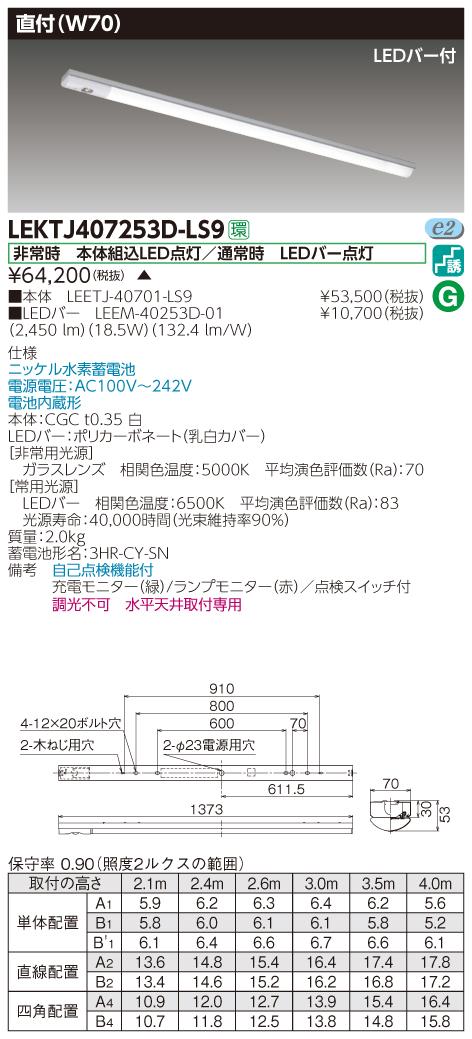 【最安値挑戦中!最大33倍】東芝 LEKTJ407253D-LS9 非常用照明器具 TENQOO直付40形 W70 LED(昼光色) 非調光 受注生産品 [∽§]