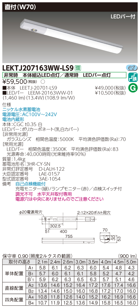 【最安値挑戦中!最大33倍】東芝 LEKTJ207163WW-LS9 非常用照明器具 TENQOO直付20形 W70 LED(温白色) 非調光 [∽]