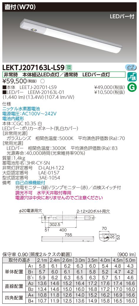 【最安値挑戦中!最大33倍】東芝 LEKTJ207163L-LS9 非常用照明器具 TENQOO直付20形 W70 LED(電球色) 非調光 [∽]