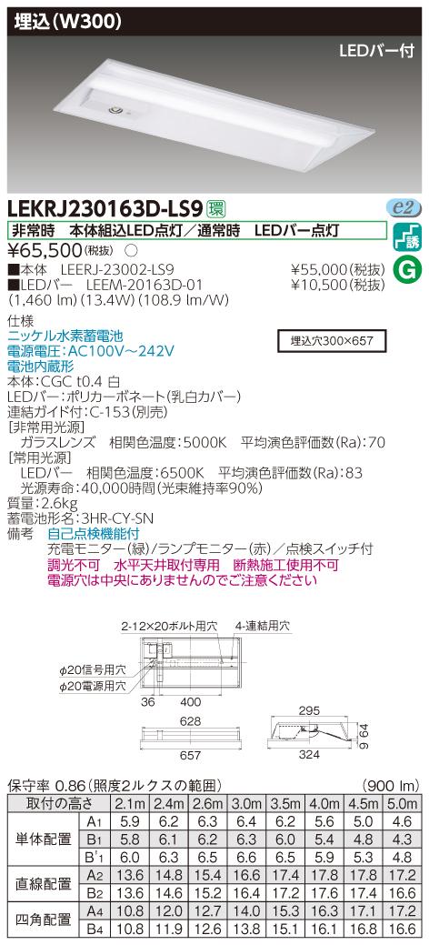 【最安値挑戦中!最大33倍】東芝 LEKRJ230163D-LS9 非常用照明器具 TENQOO埋込20形 W300 LED(昼光色) 非調光 [∽]