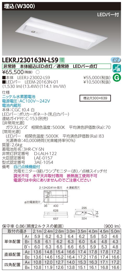【最安値挑戦中!最大33倍】東芝 LEKRJ230163N-LS9 非常用照明器具 TENQOO埋込20形 W300 LED(昼白色) 非調光 [∽]