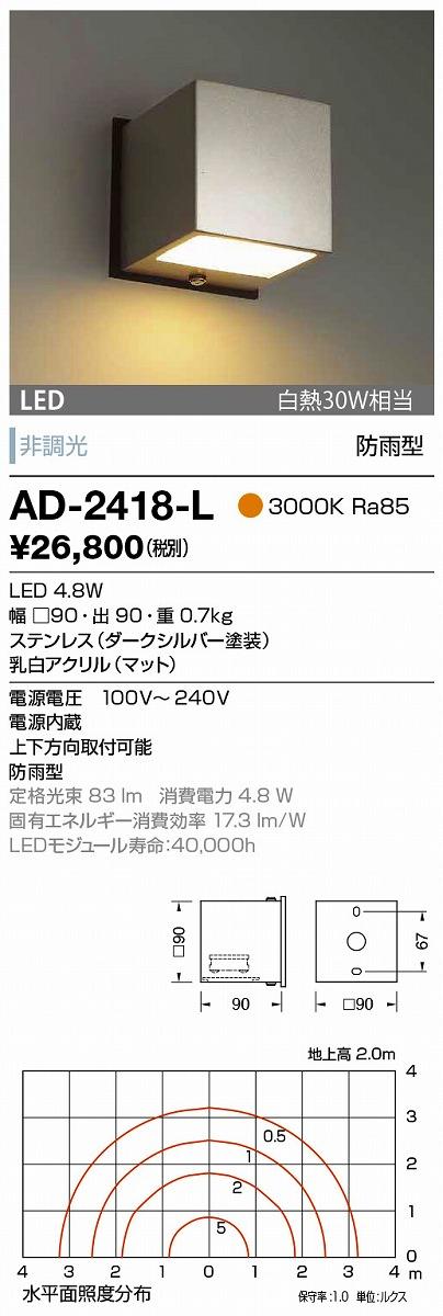 【最安値挑戦中!最大23倍】山田照明(YAMADA) AD-2418-L エクステリアブラケット LED一体型 非調光 電球色 防雨型 ダークシルバー [∽]