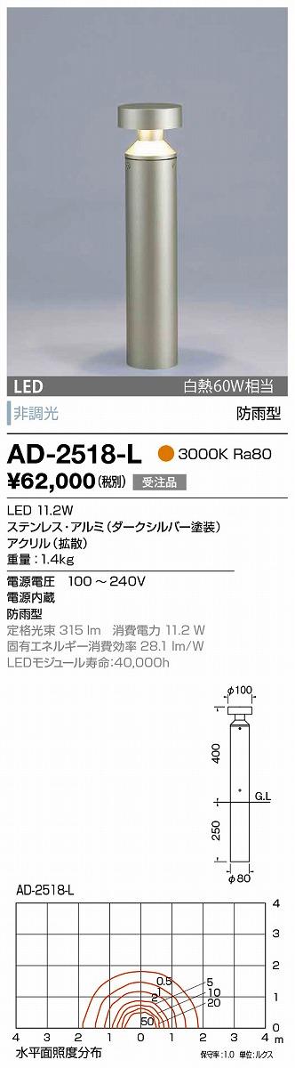 【最安値挑戦中!最大33倍】山田照明(YAMADA) AD-2518-L ガーデンライト LED一体型 非調光 電球色 防雨型 ダークシルバー 受注生産品 [∽§]