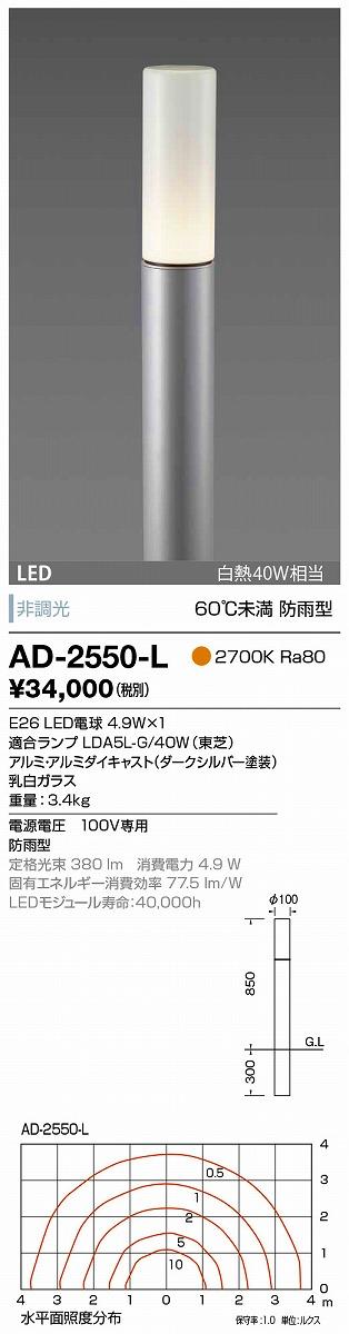 【最安値挑戦中!最大33倍】山田照明(YAMADA) AD-2550-L ガーデンライト LEDランプ交換型 非調光 電球色 防雨型 ダークシルバー [∽]