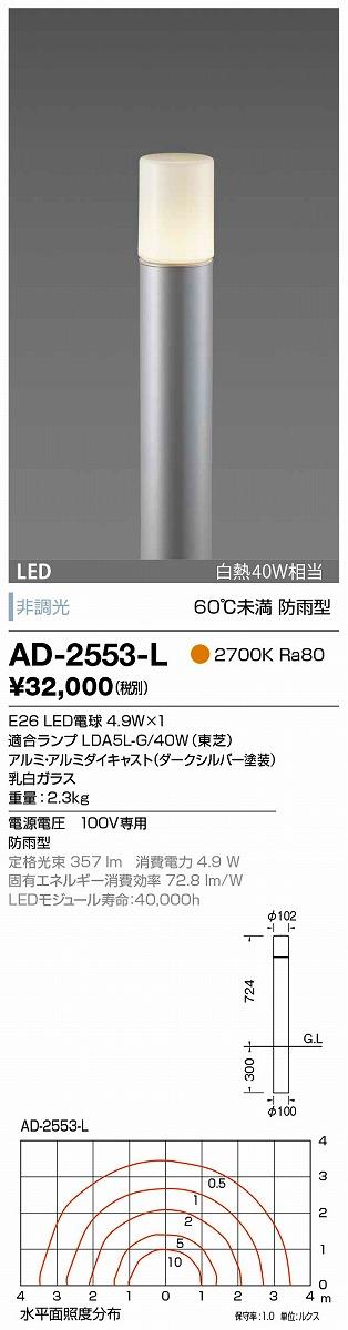 【最安値挑戦中!最大33倍】山田照明(YAMADA) AD-2553-L ガーデンライト LEDランプ交換型 非調光 電球色 防雨型 ダークシルバー [∽]