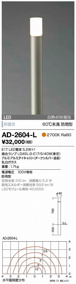 【最安値挑戦中!最大33倍】山田照明(YAMADA) AD-2604-L ガーデンライト LEDランプ交換型 非調光 電球色 防雨型 ダークシルバー [∽]